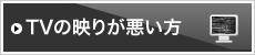 テレビが映らない!受信・映像の不具合発生!