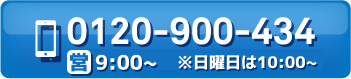 0120-900-434