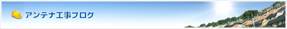 【新築アンテナ工事】目立ちづらいデザインアンテナ☆【東京都小平市】