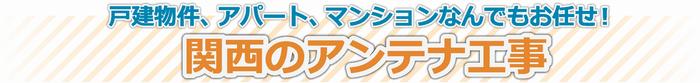 戸建て物件、アパート、マンションなんでもお任せ!関西のアンテナ工事