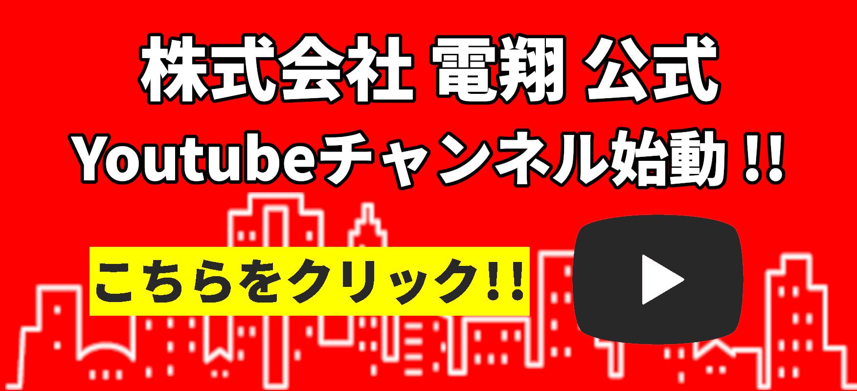 電翔youtube