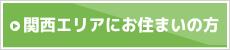 関西エリアテレビアンテナ工事情報
