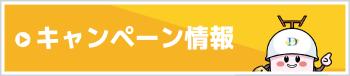 テレビアンテナ工事 キャンペーン情報