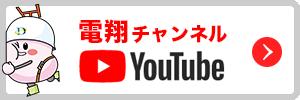 電翔チャンネル